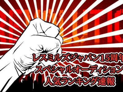 レスミルズジャパン15周年スペシャルオーディション人気ランキング速報